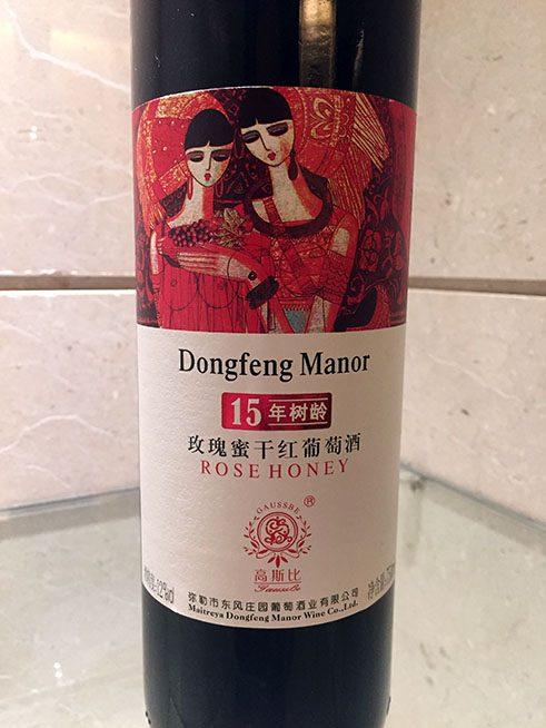 Dongfeng Manor Rose Honey Wine