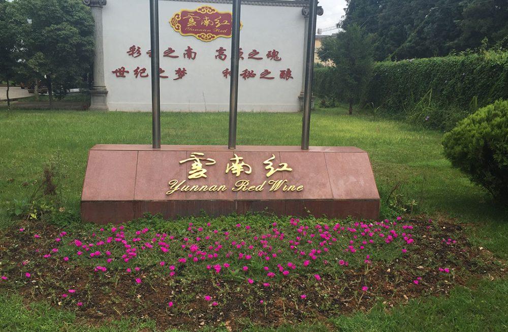 Yunnan Red Wine Company